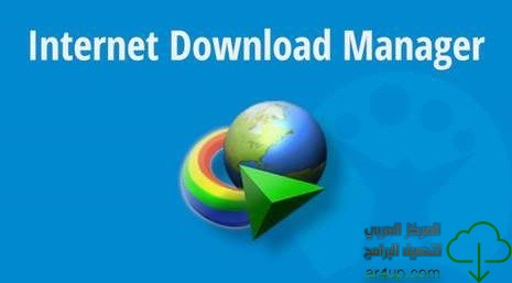 تحميل internet download manager مع الكراك 2018